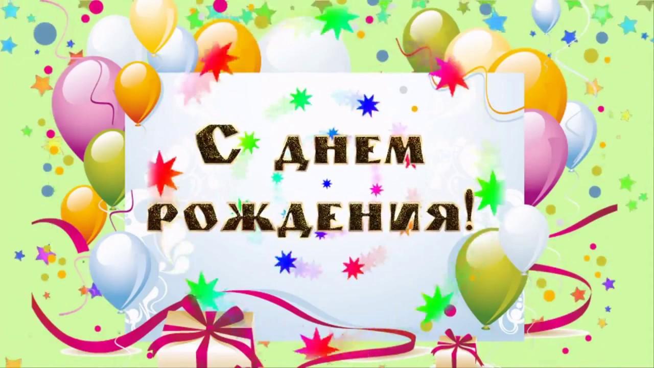 С днем рождения поздравления для ребенка 9 лет